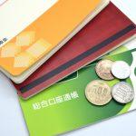 債務整理による銀行口座の凍結