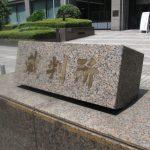 千葉県八千代市勝田台の債務整理事情|管轄の裁判所と弁護士依頼